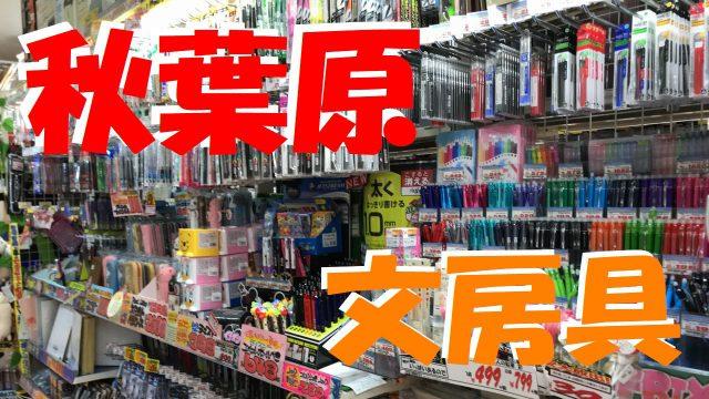 秋葉原の文具店サムネ