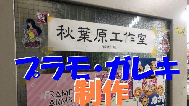 秋葉原工作室サムネ