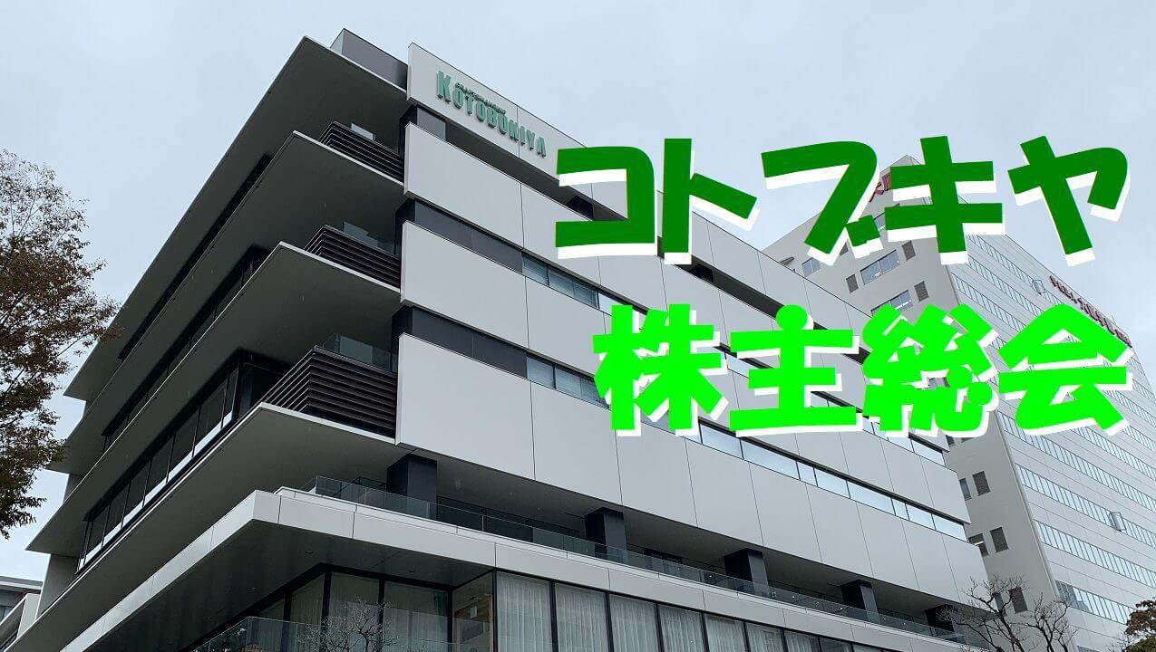 コトブキヤ株主総会サムネ