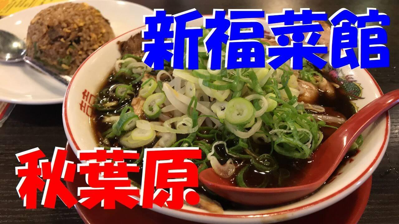 新福菜館サムネ