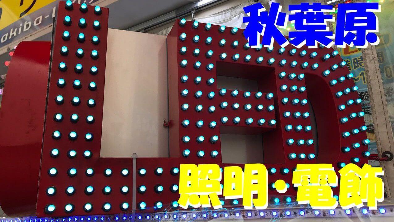 LED・照明サムネ