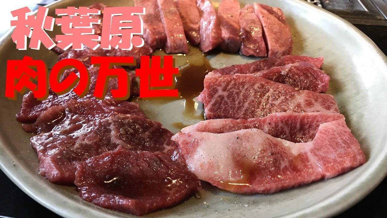 肉の万世サムネ