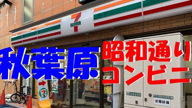 秋葉原昭和通り側コンビニサムネ