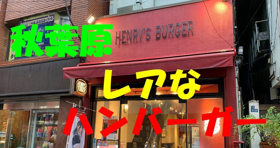 秋葉原のレアなハンバーガー屋サムネ