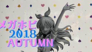メガホビ2018秋サムネ