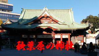 秋葉原の神社サムネ