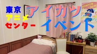アニメセンターアイカツサムネ