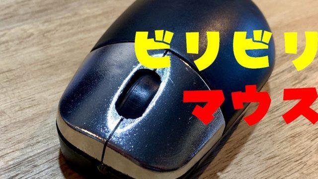 電撃マウスサムネ