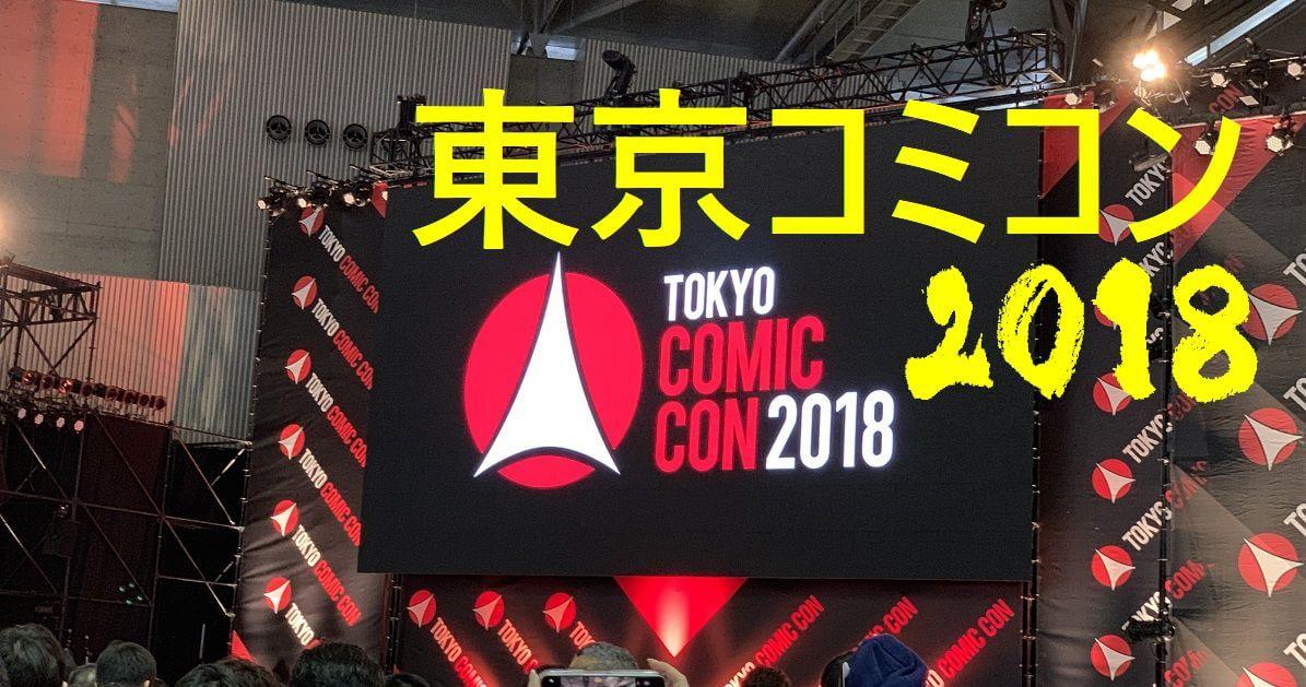 東京コミコン2018サムネ