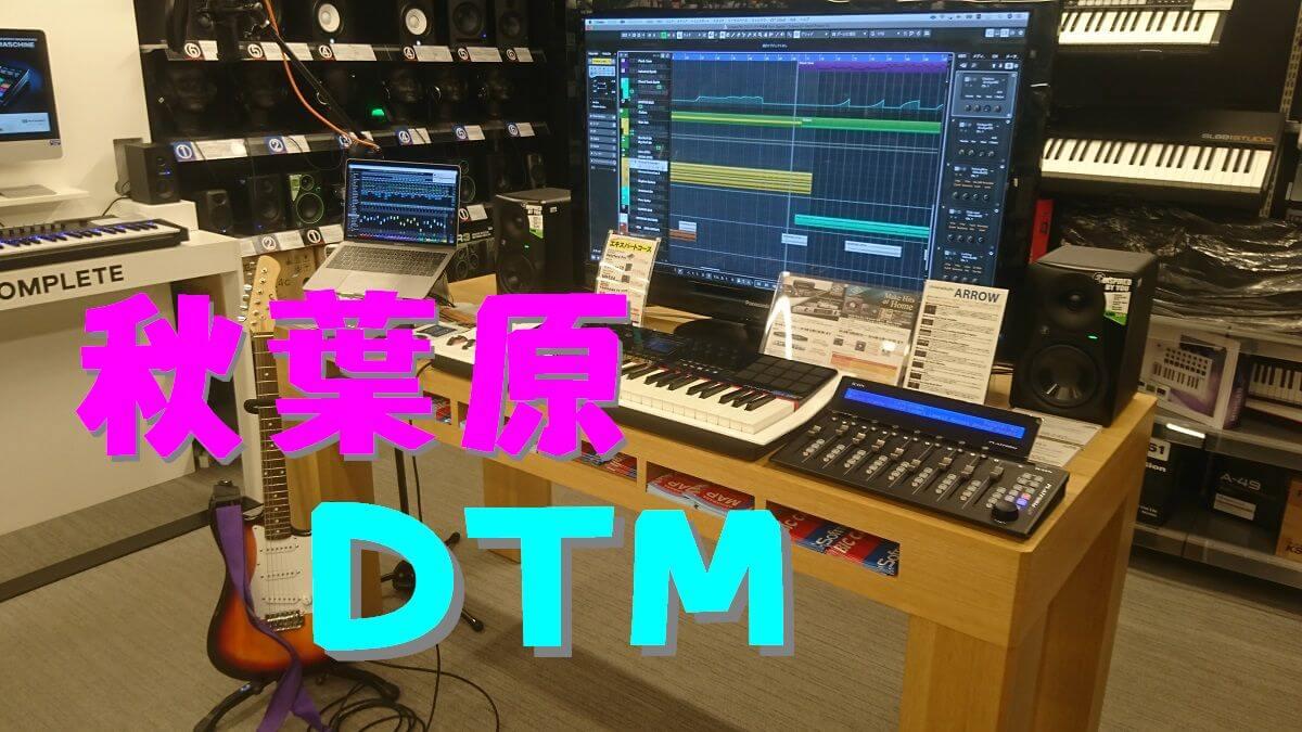 DTMショップサムネ