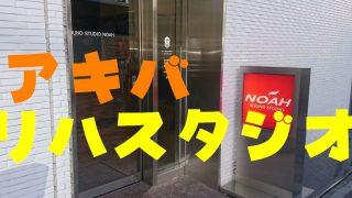 秋葉原リハスタジオサムネ