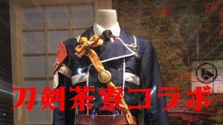 刀剣コラボカフェサムネ