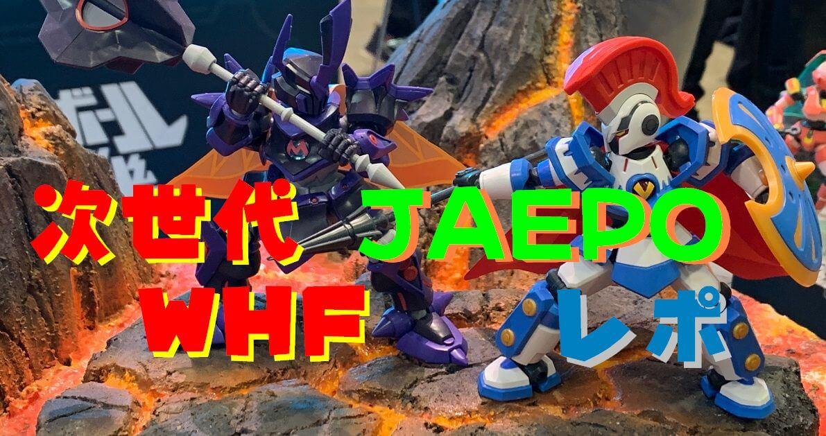 WHF19w・JAEPO2019サムネ
