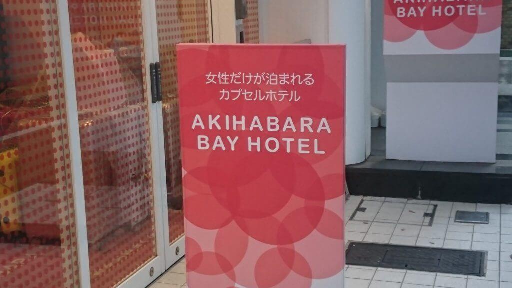 ベイホテル2