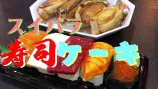 スイパラ寿司サムネ
