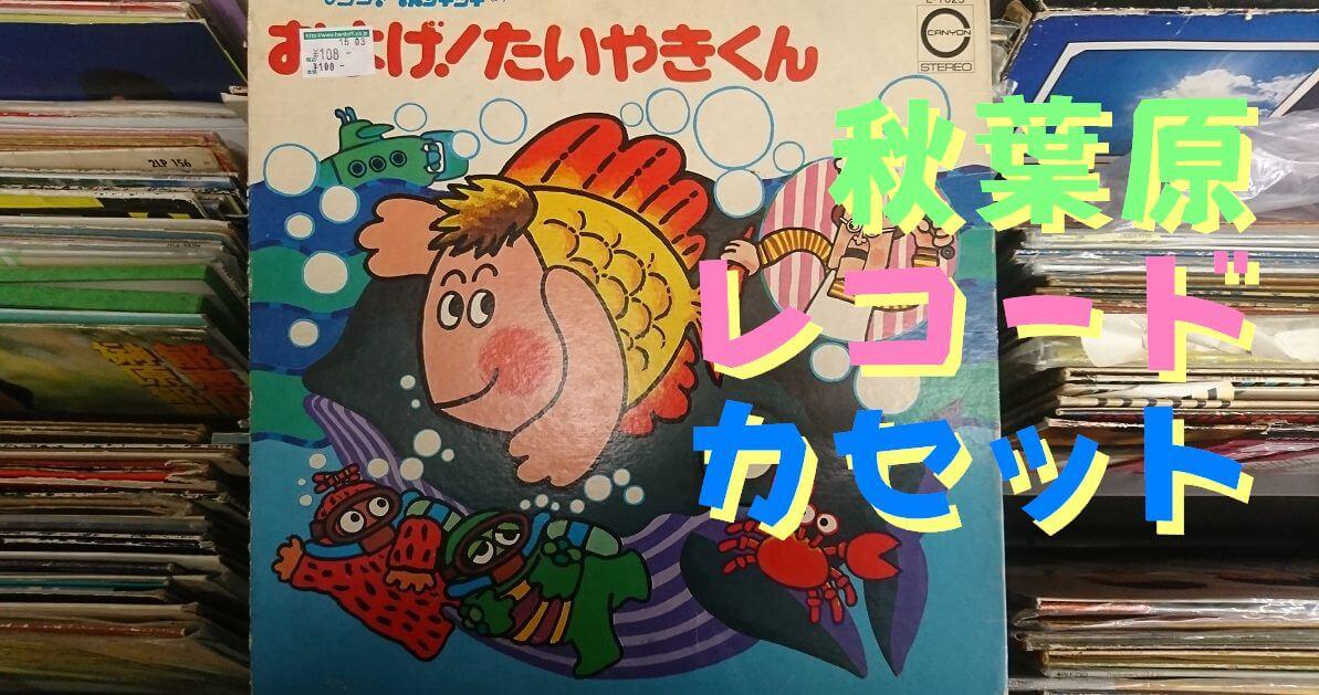 レコード・カセットサムネ