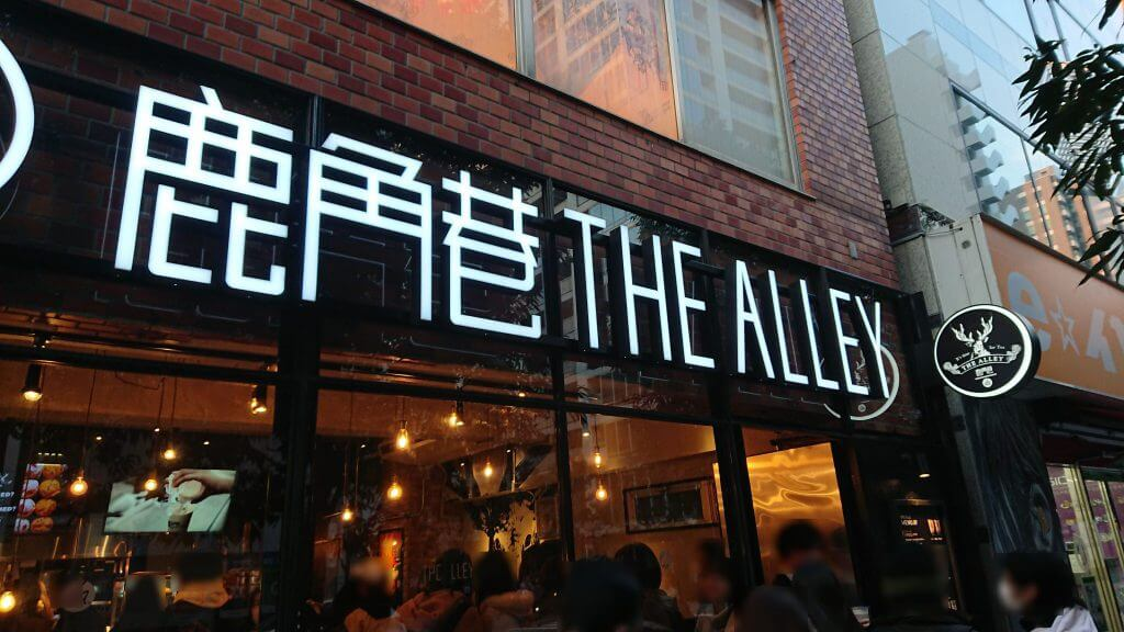 THE ALLEY外観