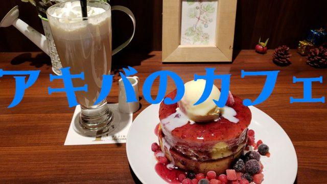 アキバのカフェサムネ