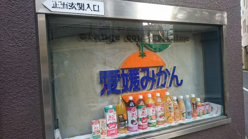 えひめ飲料2