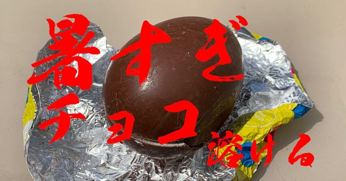 チョコエッグ溶けるサムネ