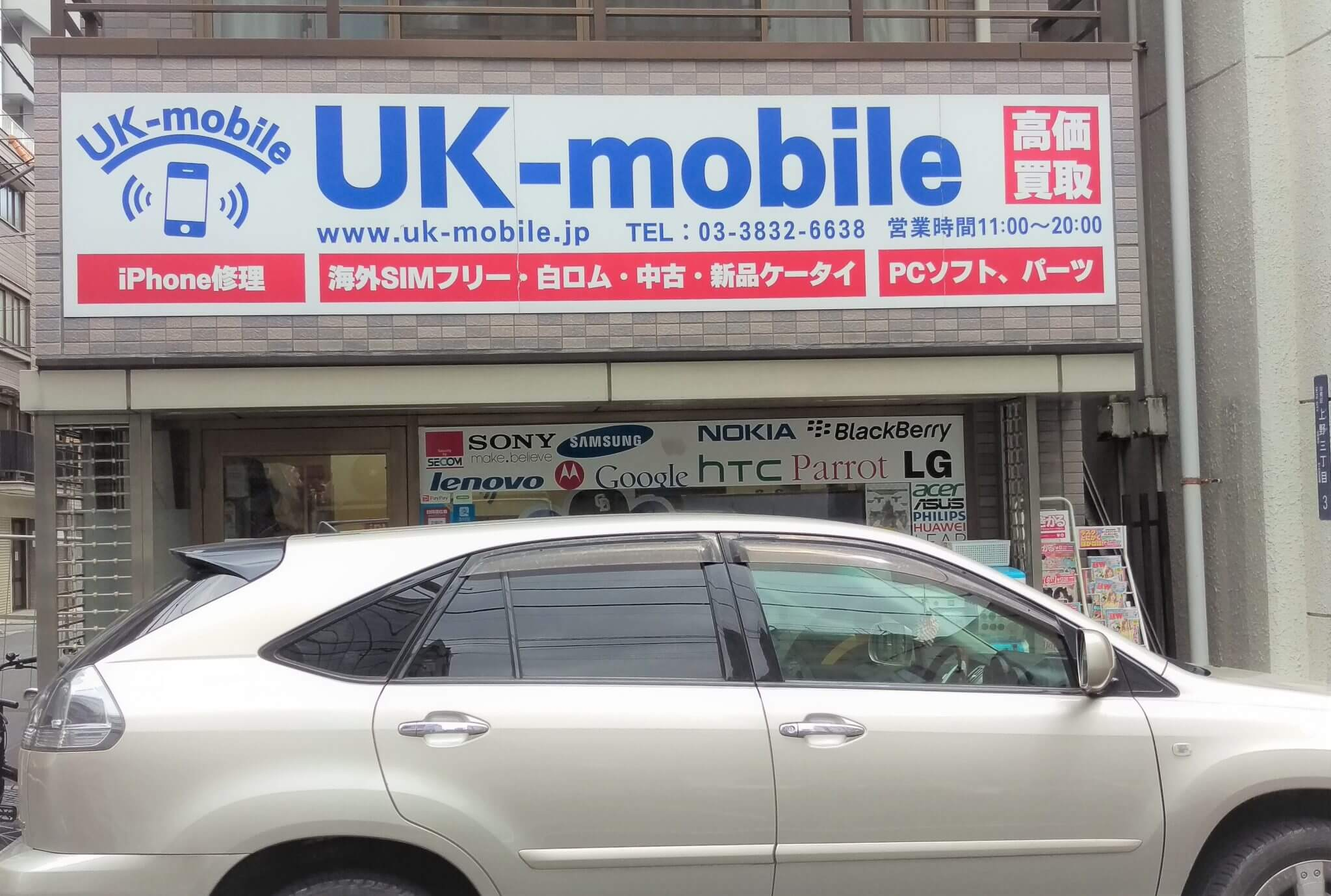 UK-mobile