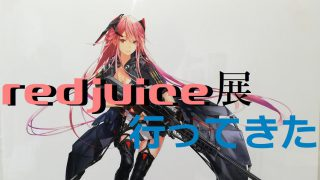 redjuiceサムネ