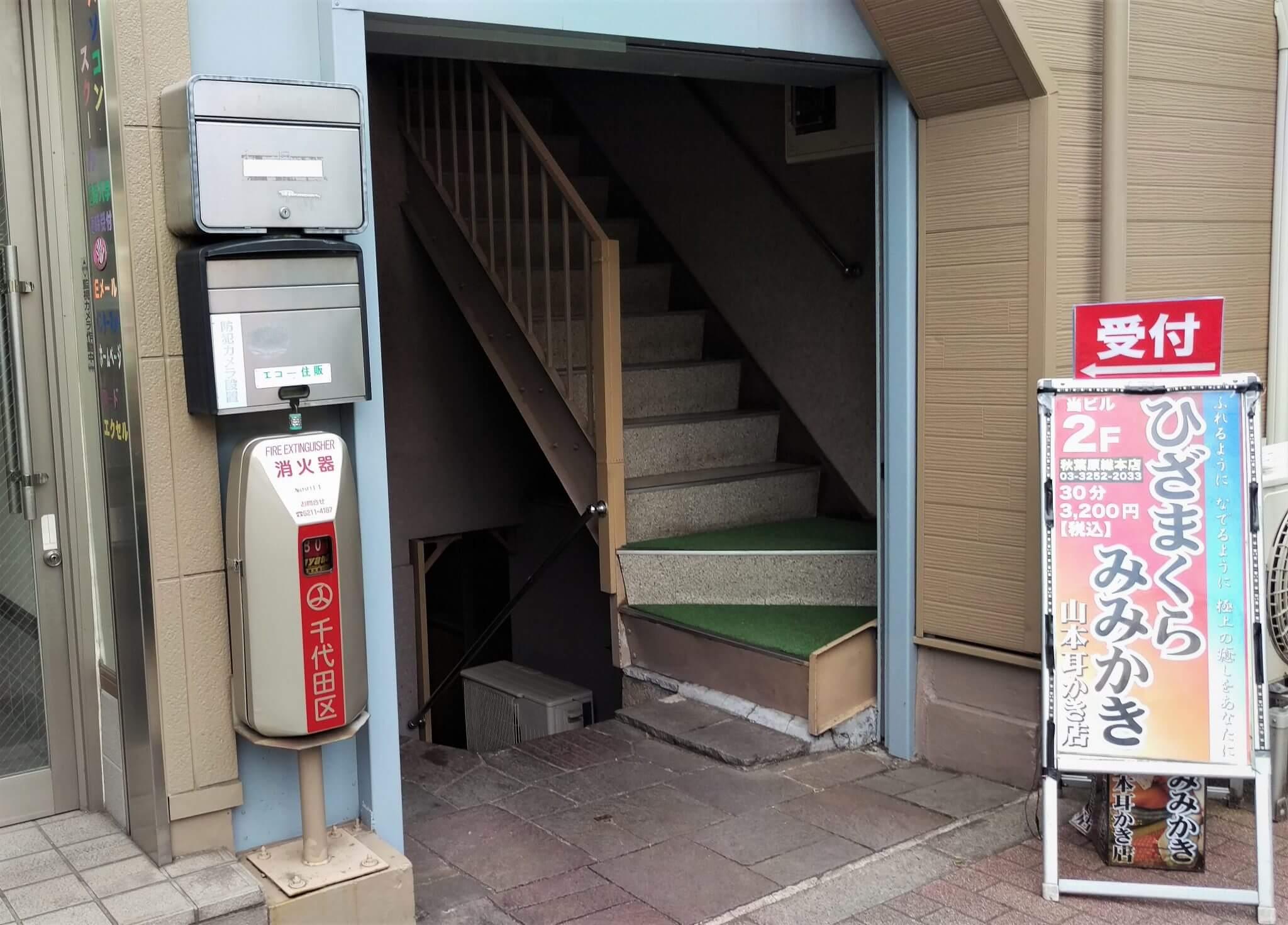 山本耳かき店2