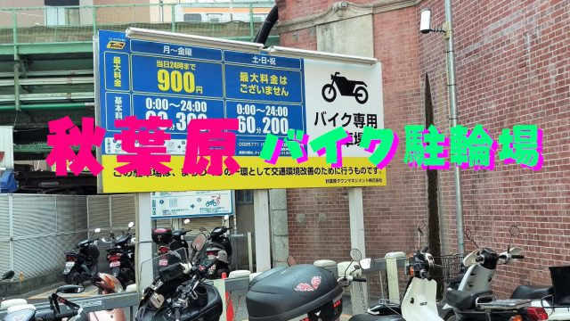 バイク駐輪場サムネ