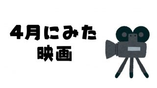 4月映画サムネ