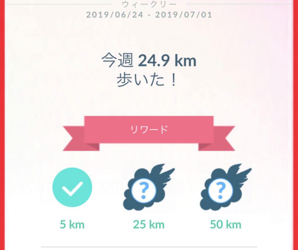 歩行距離1