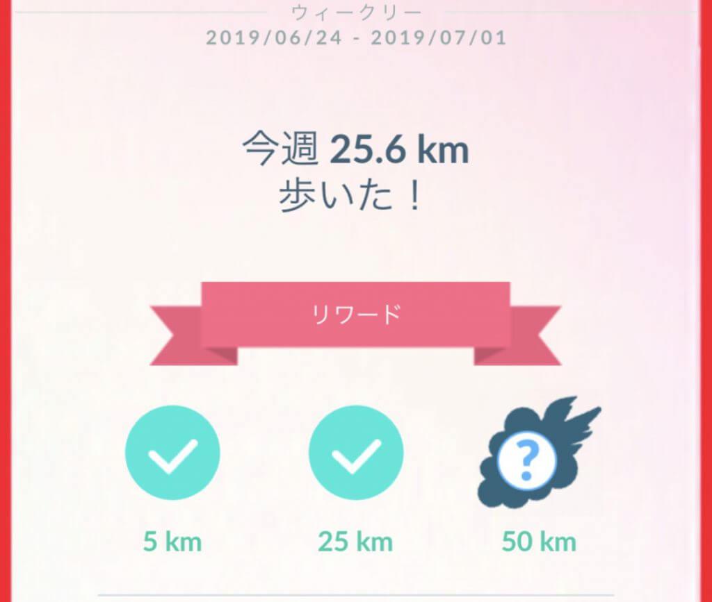 歩行距離2