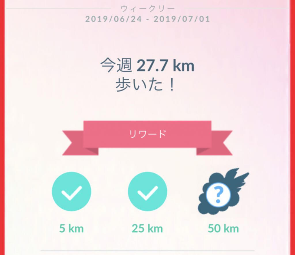 歩行距離3