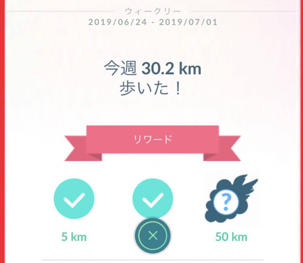 歩行距離4