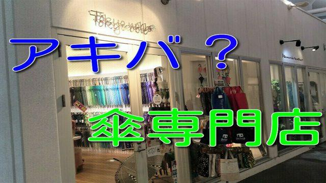 傘専門店サムネ