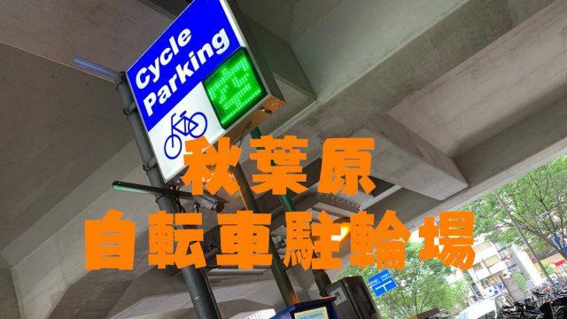 自転車駐輪場サムネ