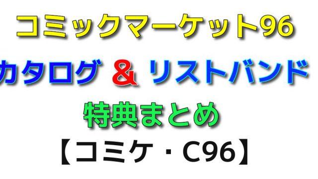 コミケ96 店舗特典 サムネ