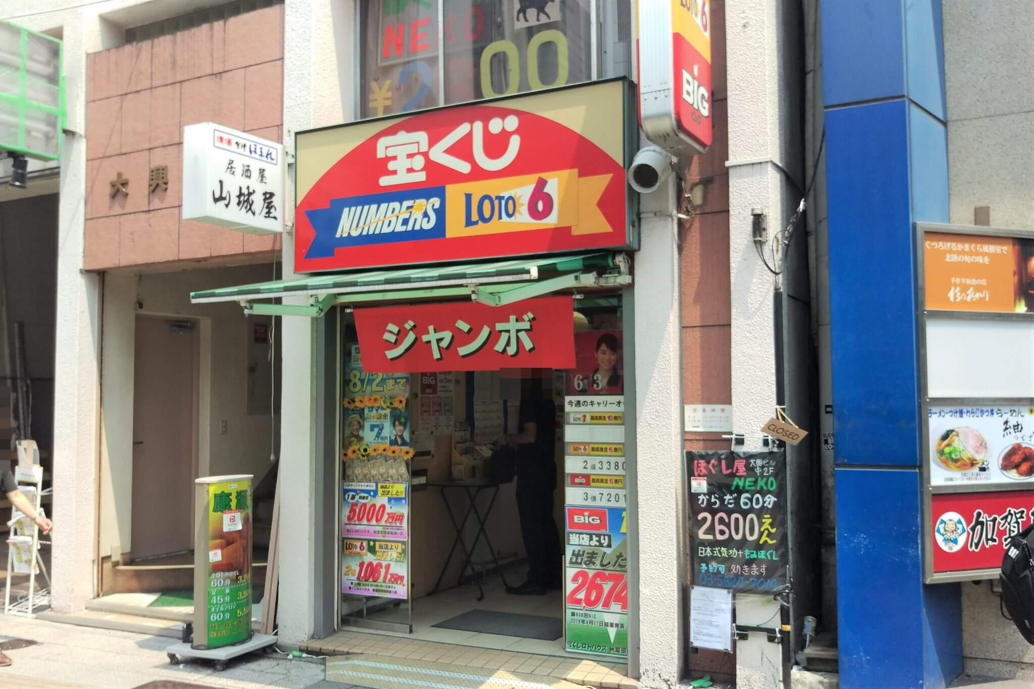 秋葉原駅昭和通り店