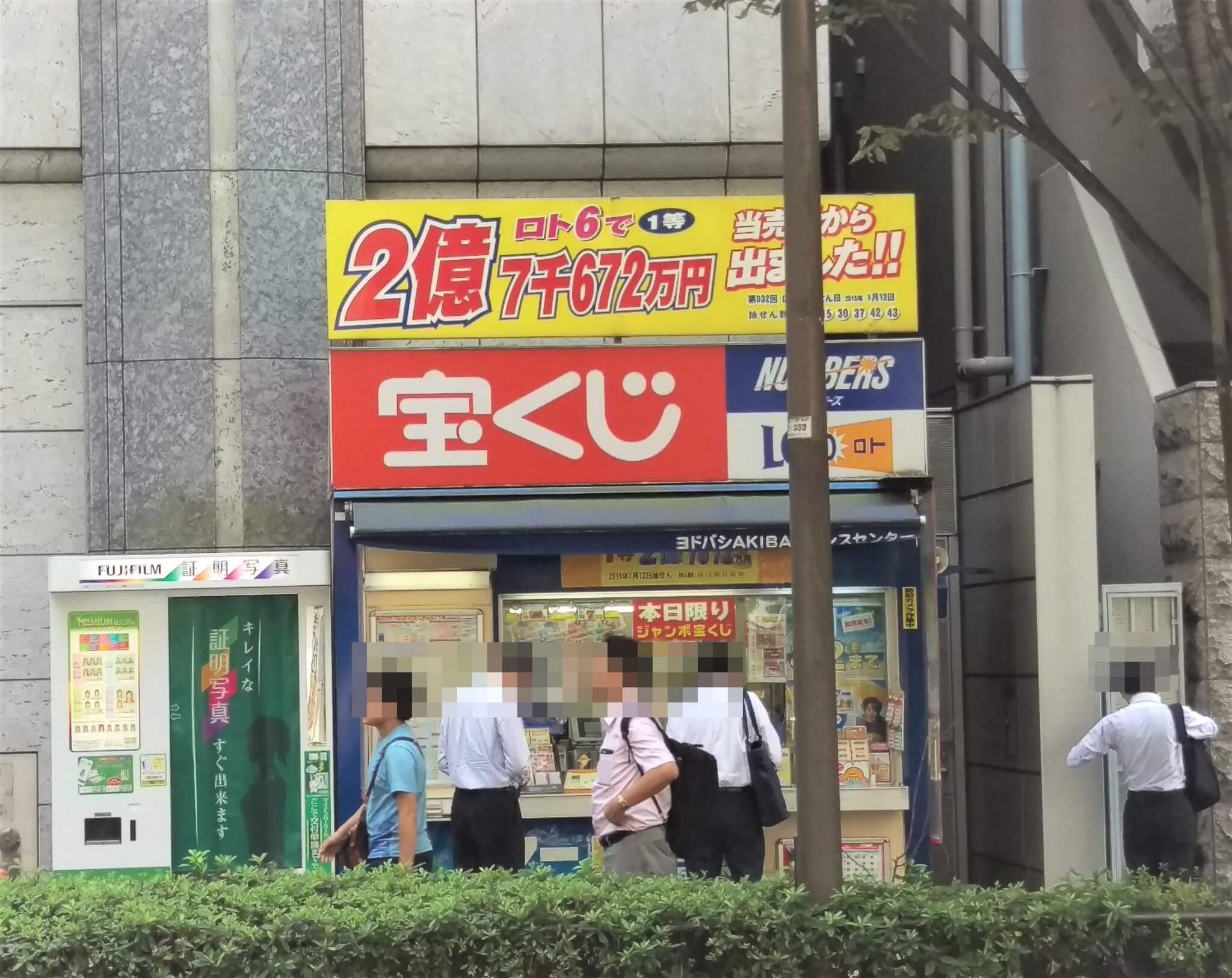 ヨドバシAKIBAチャンスセンター