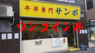 ワンコイン丼サムネ