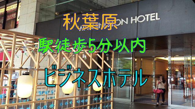 ビジネスホテル サムネイル