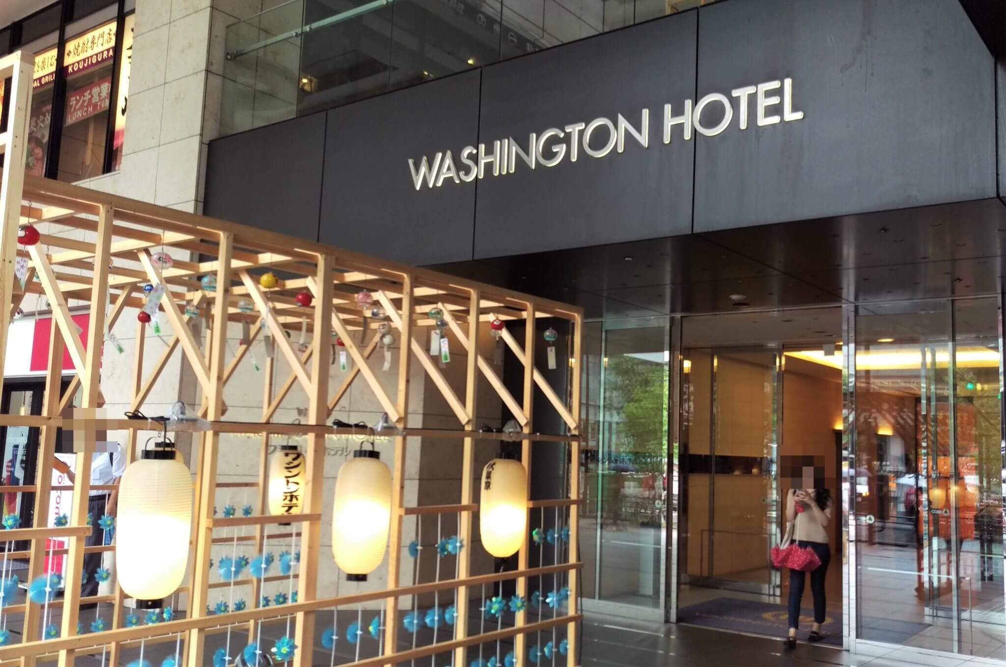 秋葉原ワシントンホテル2