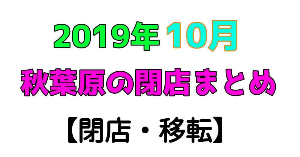 10月 秋葉原閉店情報 サムネ