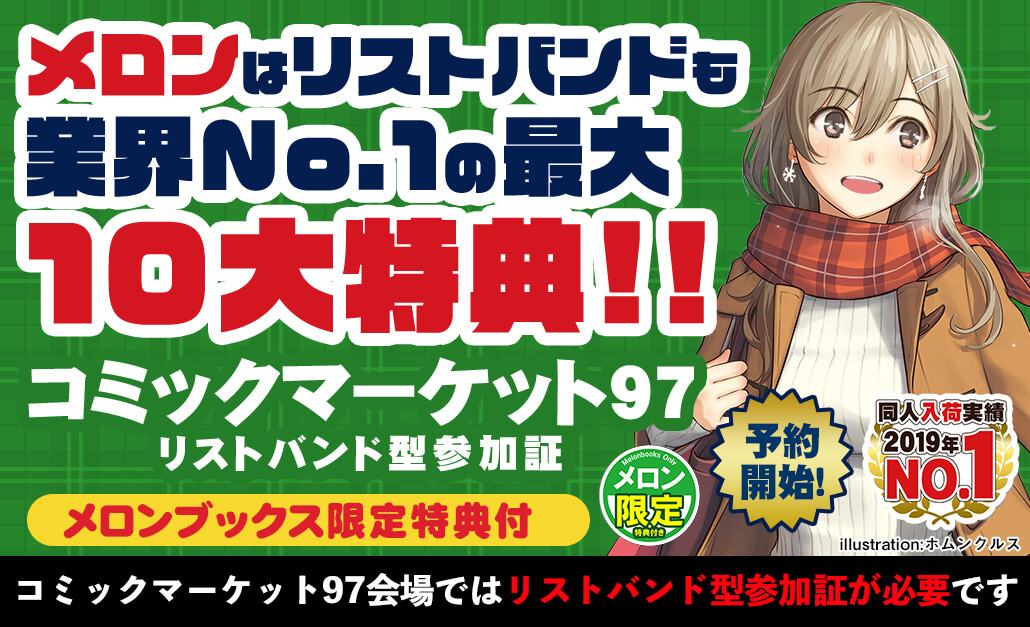 コミケ 97 カタログ