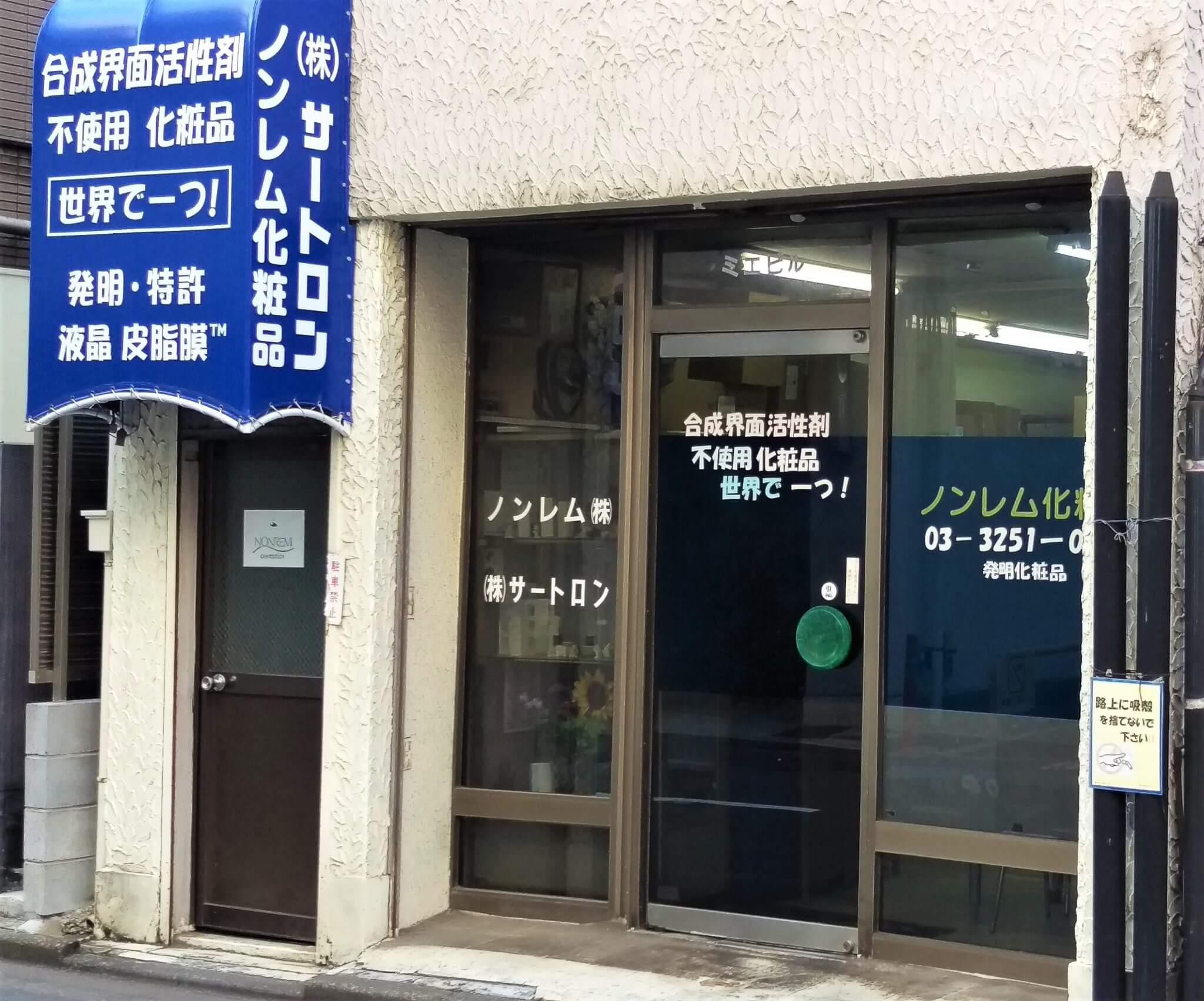 名鉄協商神田鍛冶町 2