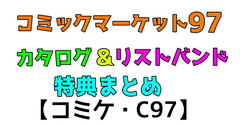 コミックマーケット 97 日程