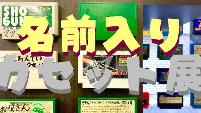 名前入りカセット展サムネ