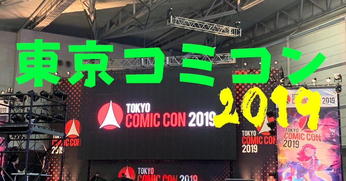 コミコン2019サムネ