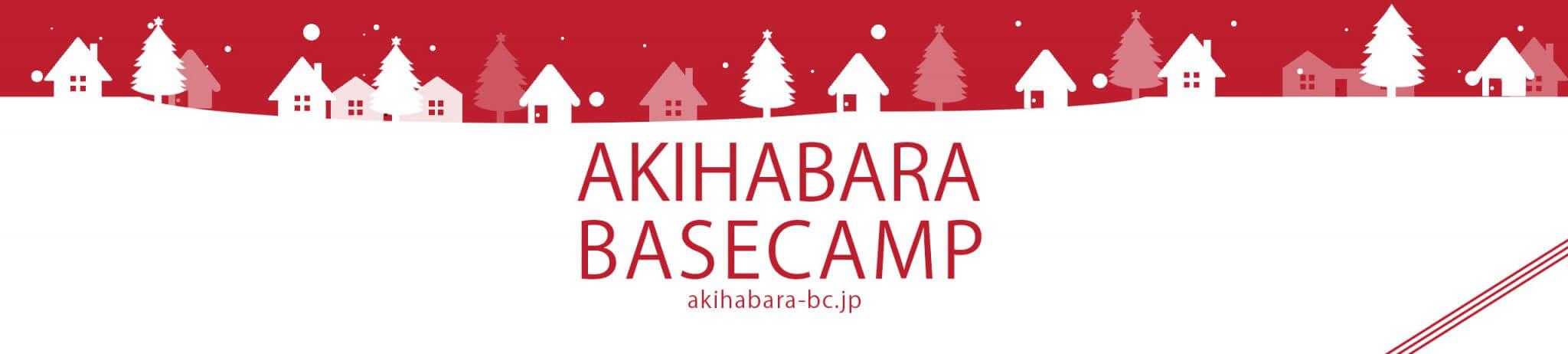 秋葉原ベースキャンプ