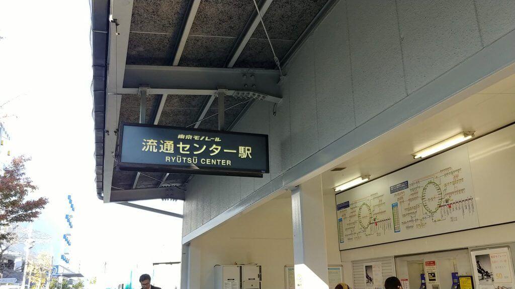 東京センター駅