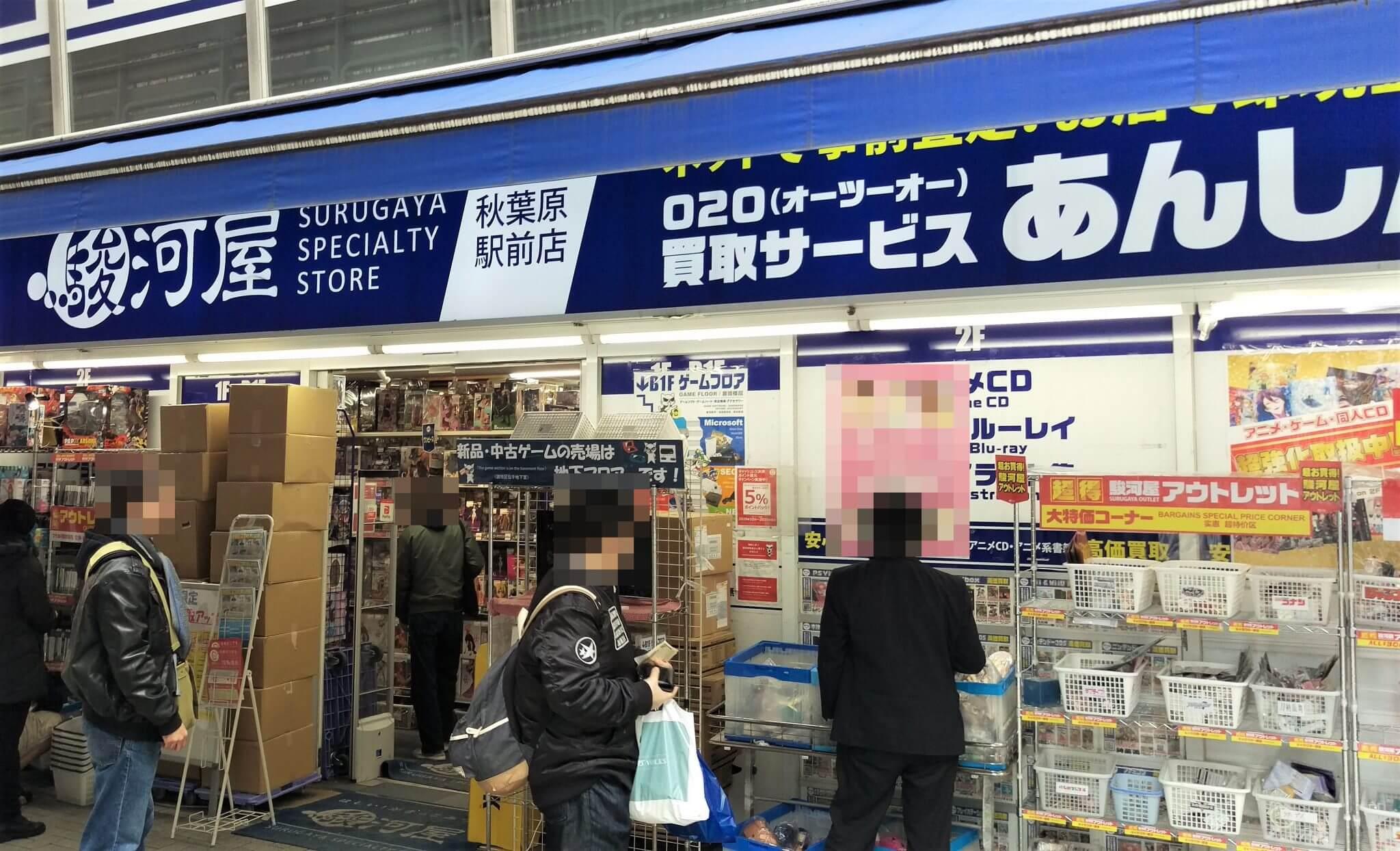 駿河屋 秋葉原駅前店1